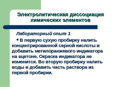 Электролитическая диссоциация химических элементов Лабораторный опыт 1 В перв...