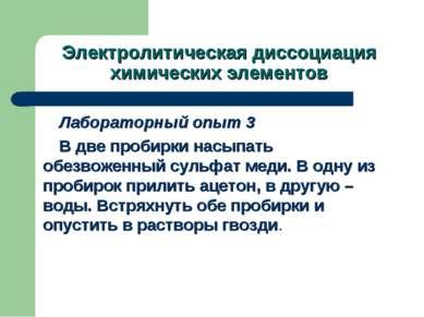 Электролитическая диссоциация химических элементов Лабораторный опыт 3 В две ...