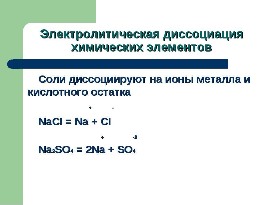 Электролитическая диссоциация химических элементов Соли диссоциируют на ионы ...