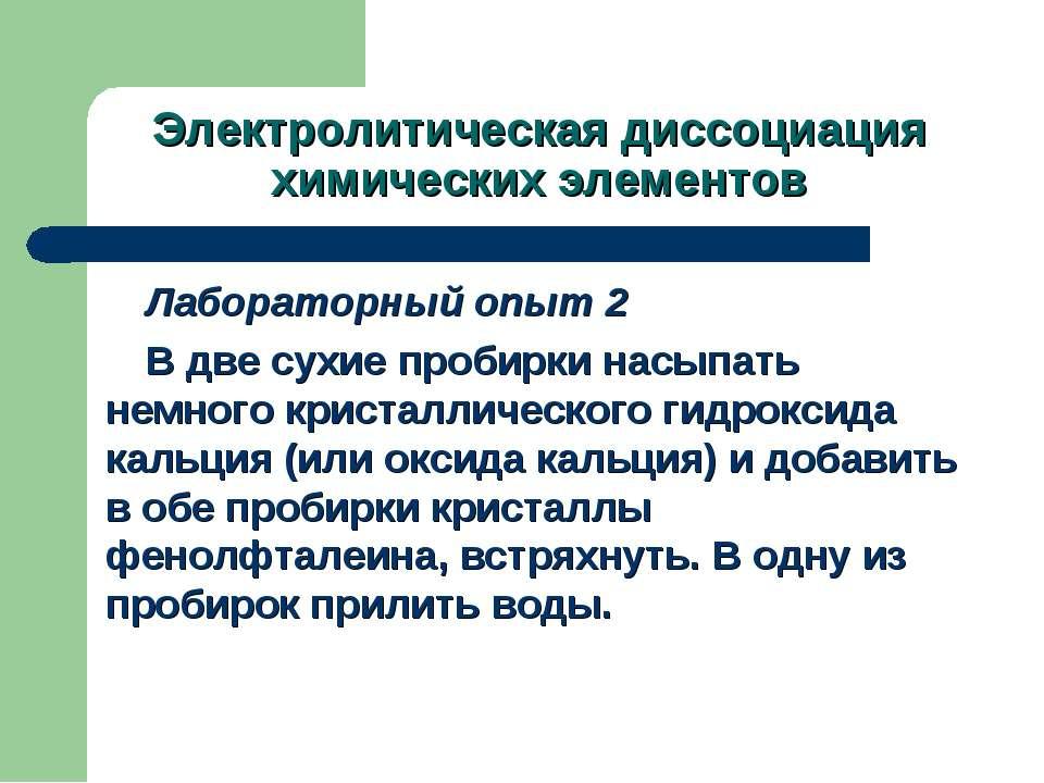 Электролитическая диссоциация химических элементов Лабораторный опыт 2 В две ...