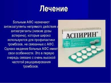 Больным АФС назначают антикоагулянты непрямого действия и антиагреганты (низк...