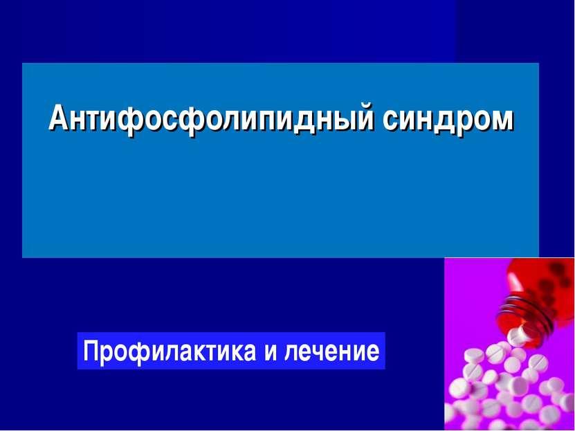 Антифосфолипидный синдром Профилактика и лечение