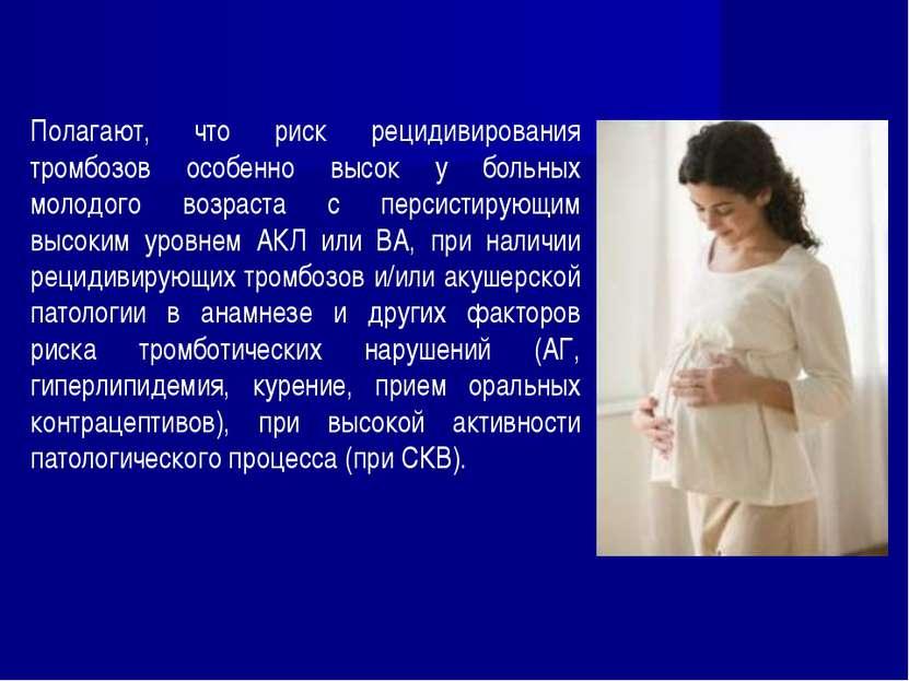 Полагают, что риск рецидивирования тромбозов особенно высок у больных молодог...