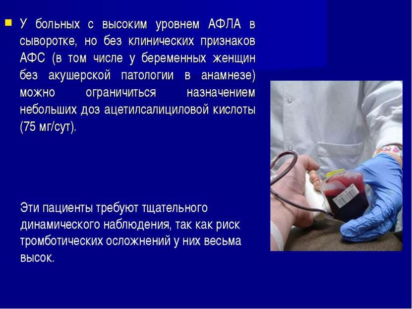 У больных с высоким уровнем АФЛА в сыворотке, но без клинических признаков АФ...