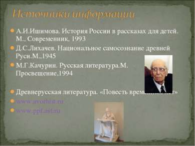 А.И.Ишимова. История России в рассказах для детей. М., Современник, 1993 Д.С....