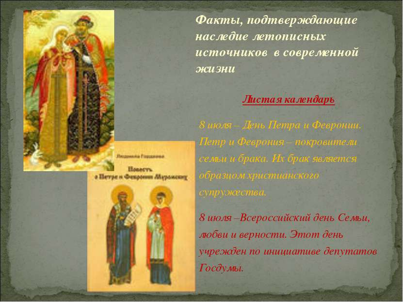 Факты, подтверждающие наследие летописных источников в современной жизни Лист...
