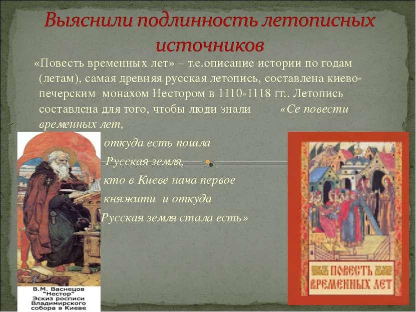 «Повесть временных лет» – т.е.описание истории по годам (летам), самая древня...