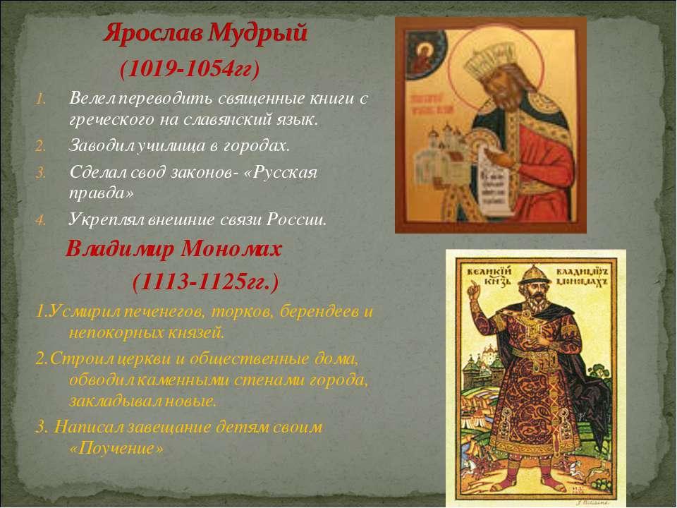 (1019-1054гг) Велел переводить священные книги с греческого на славянский язы...
