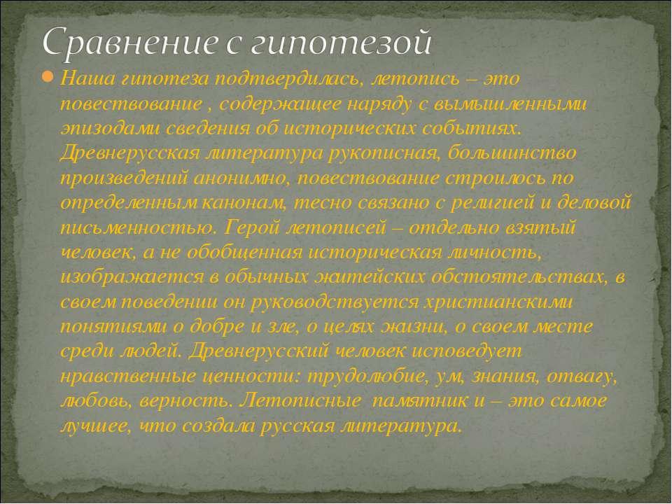 Наша гипотеза подтвердилась, летопись – это повествование , содержащее наряду...