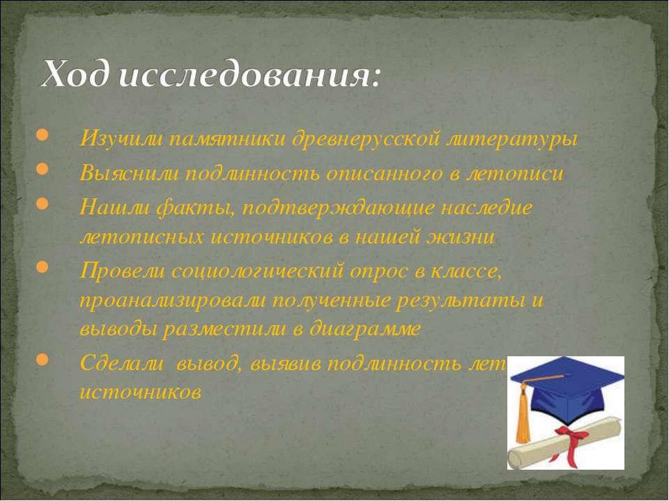 Изучили памятники древнерусской литературы Выяснили подлинность описанного в ...