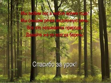 Спасибо за урок! Мы любим лес в любое время года! Мы слышим речек медленную р...