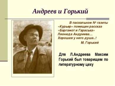 Андреев и Горький Для Л.Андреева Максим Горький был товарищем по литературном...