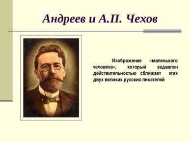 Андреев и А.П. Чехов Изображение «маленького человека», который задавлен дейс...