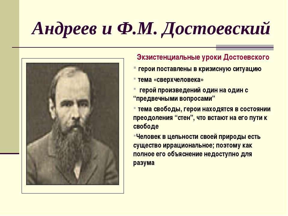 Андреев и Ф.М. Достоевский Экзистенциальные уроки Достоевского герои поставле...