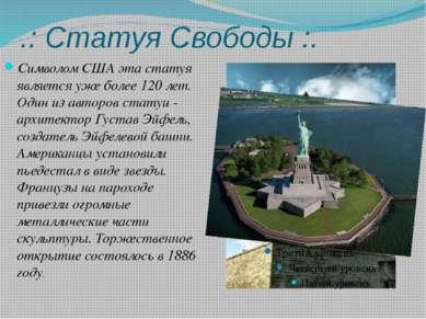 .: Статуя Свободы :. Символом США эта статуя является уже более 120 лет. Один...