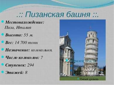 .:: Пизанская башня ::. Местонахождение: Пиза, Италия Высота: 55 м. Вес: 14 7...