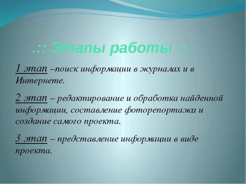 .:: Этапы работы ::. 1 этап –поиск информации в журналах и в Интернете. 2 эта...