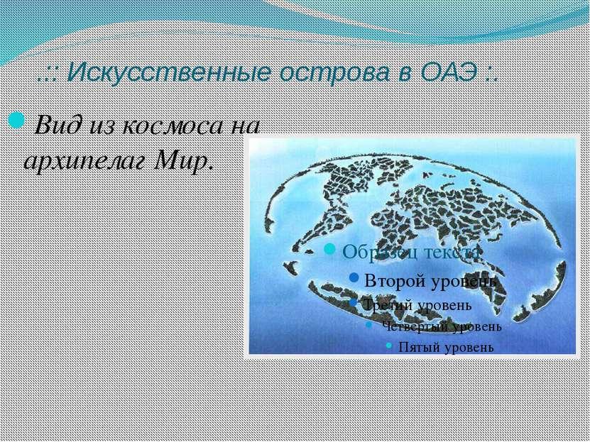 .:: Искусственные острова в ОАЭ :. Вид из космоса на архипелаг Мир.