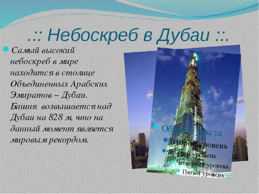 .:: Небоскреб в Дубаи ::. Самый высокий небоскреб в мире находится в столице ...
