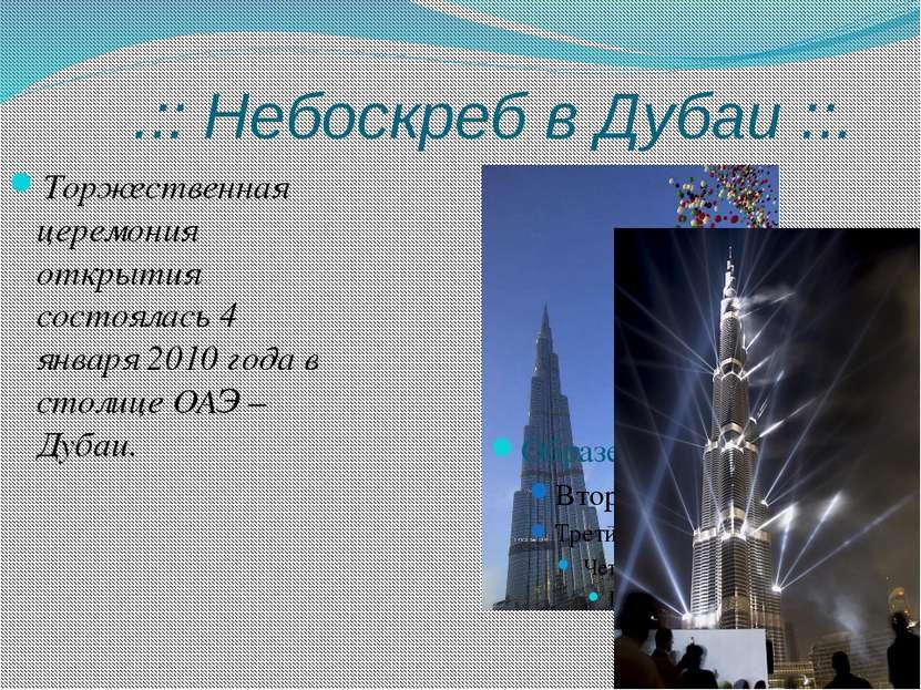 .:: Небоскреб в Дубаи ::. Торжественная церемония открытия состоялась 4 январ...