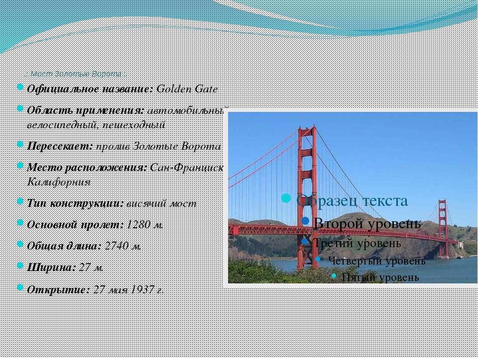 .: Мост Золотые Ворота :. Официальное название: Golden Gate Область применени...