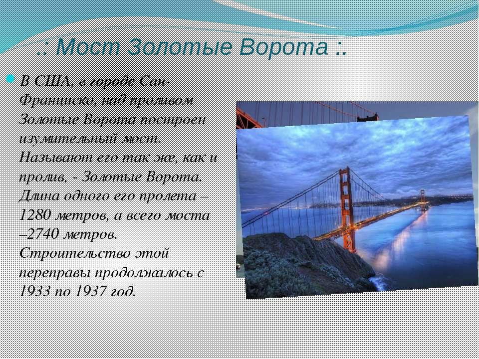.: Мост Золотые Ворота :. В США, в городе Сан-Франциско, над проливом Золотые...