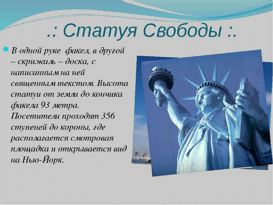 .: Статуя Свободы :. В одной руке факел, в другой – скрижаль – доска, с напис...