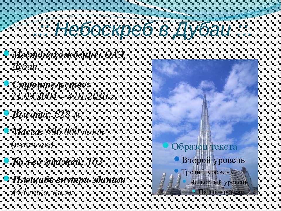 .:: Небоскреб в Дубаи ::. Местонахождение: ОАЭ, Дубаи. Строительство: 21.09.2...