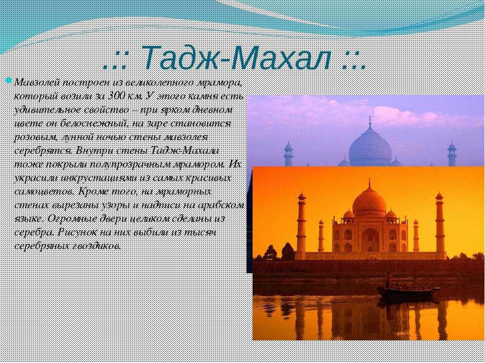 .:: Тадж-Махал ::. Мавзолей построен из великолепного мрамора, который возили...