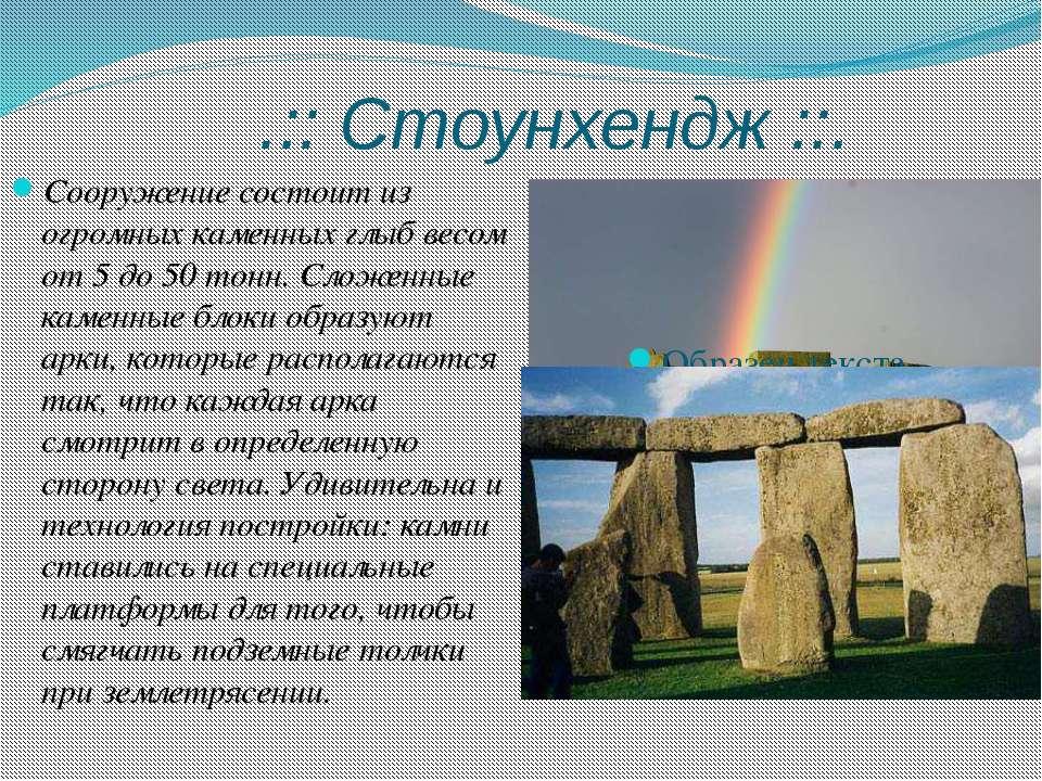 .:: Стоунхендж ::. Сооружение состоит из огромных каменных глыб весом от 5 до...