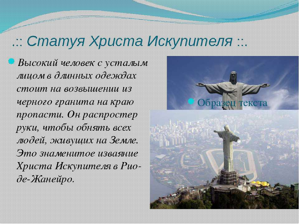 .:: Статуя Христа Искупителя ::. Высокий человек с усталым лицом в длинных од...