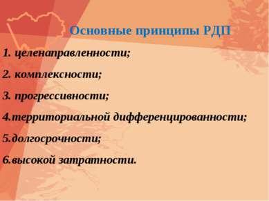 Основные принципы РДП целенаправленности; комплексности; прогрессивности; тер...