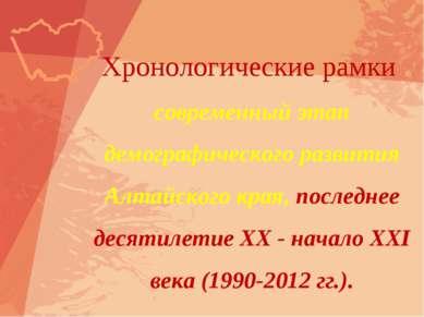 Хронологические рамки современный этап демографического развития Алтайского к...