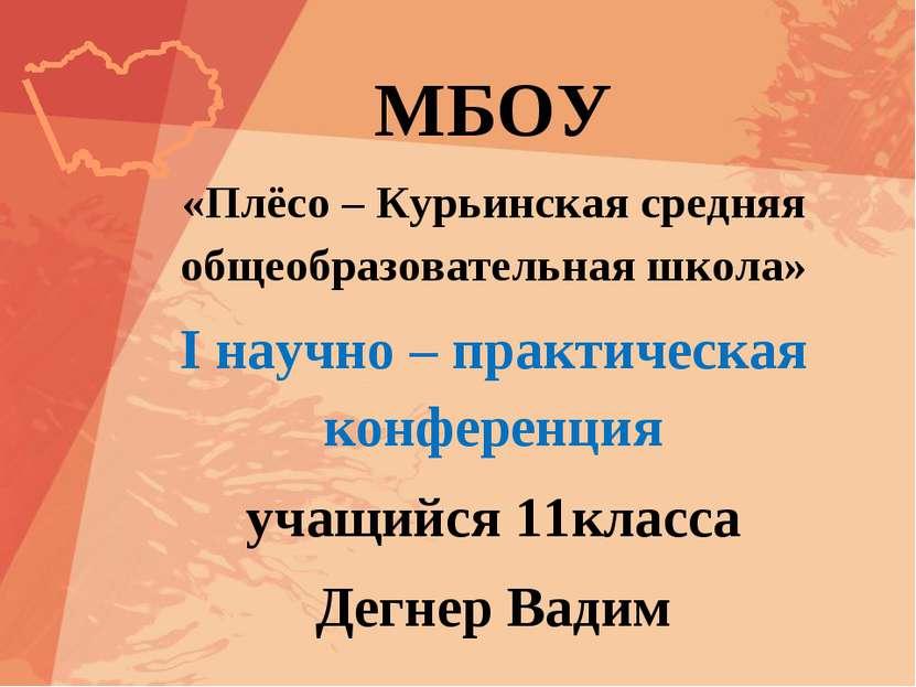 МБОУ «Плёсо – Курьинская средняя общеобразовательная школа» I научно – практи...