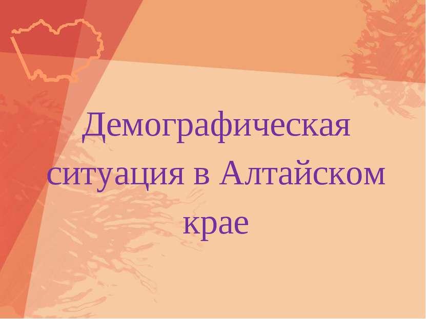 Демографическая ситуация в Алтайском крае