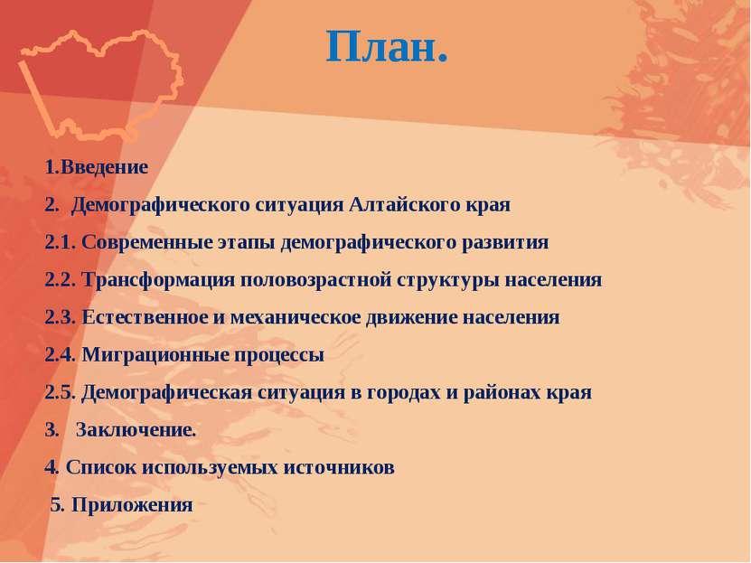 План.  Введение 2. Демографического ситуация Алтайского края 2.1. Современны...