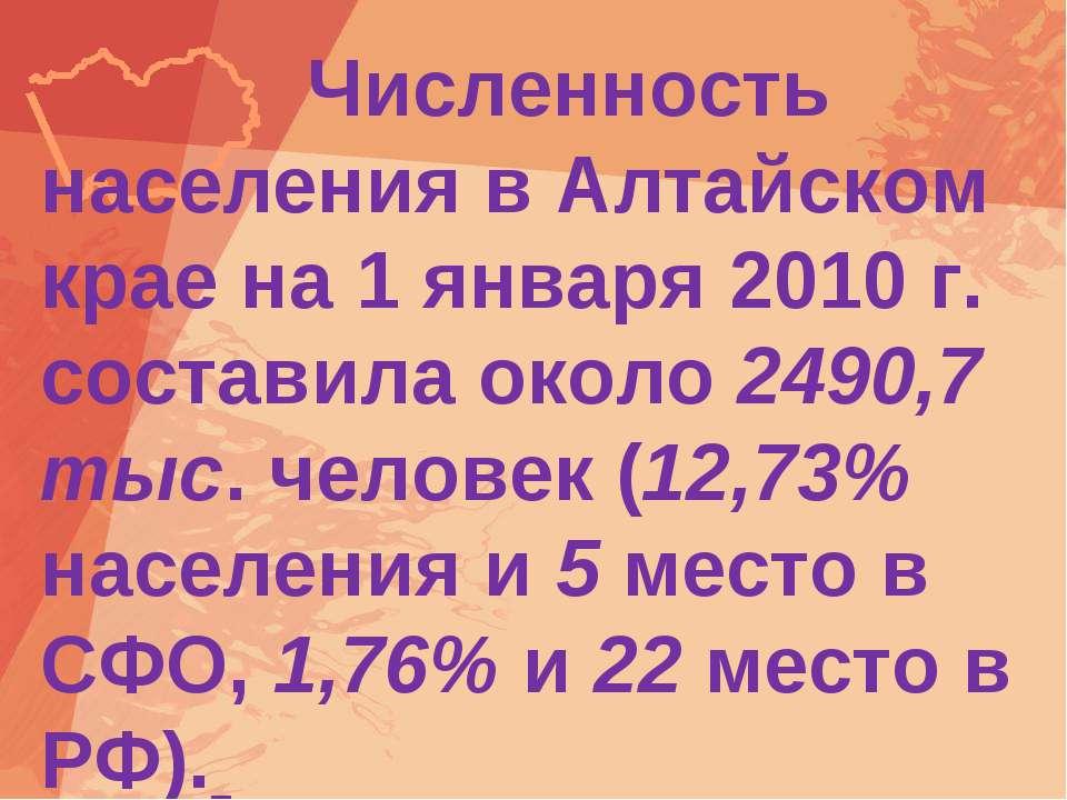 Численность населения в Алтайском крае на 1 января 2010 г. составила около 24...