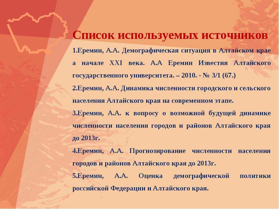 Список используемых источников Еремин, А.А. Демографическая ситуация в Алтайс...