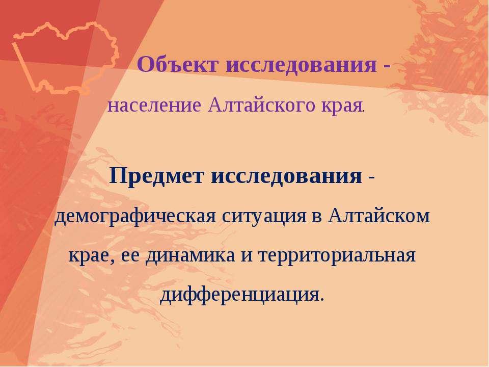 Объект исследования - население Алтайского края. Предмет исследования - демог...