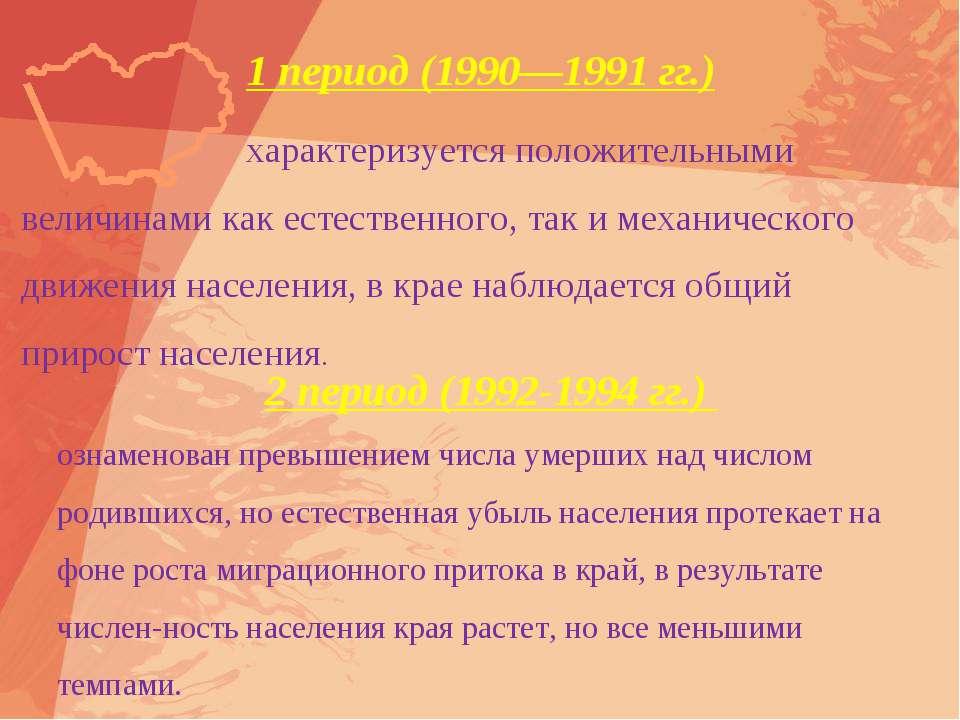 1 период (1990—1991 гг.) характеризуется положительными величинами как естест...
