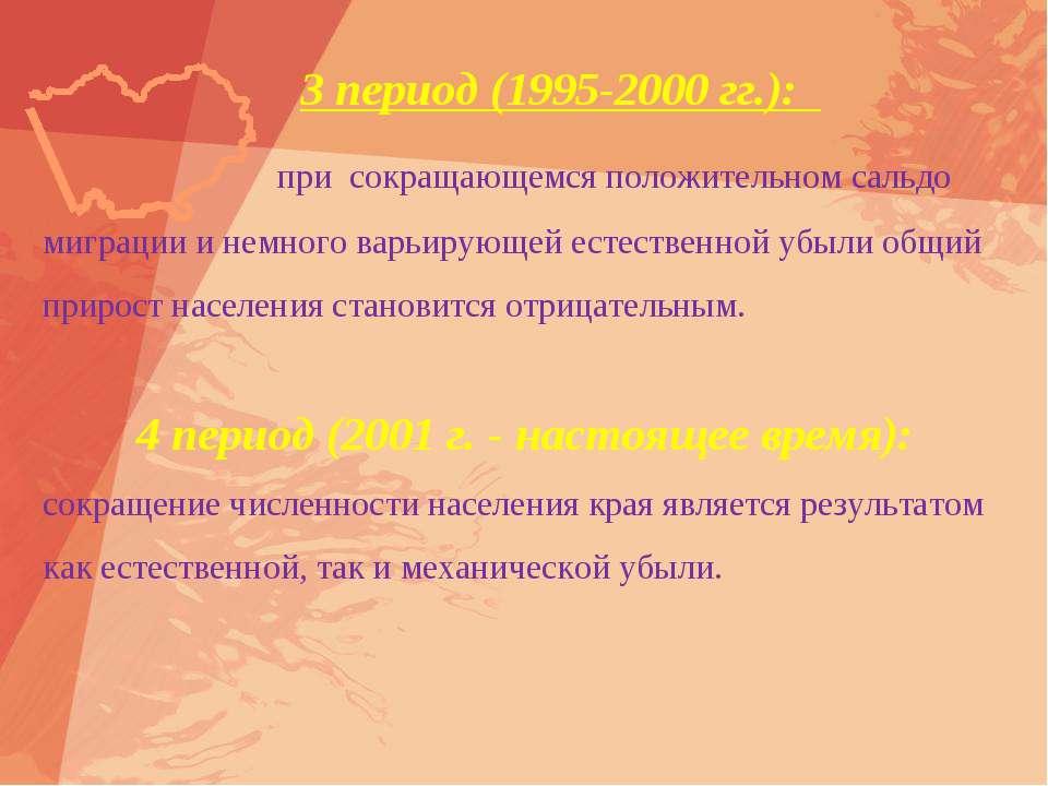 3 период (1995-2000 гг.): при сокращающемся положительном сальдо миграции и н...