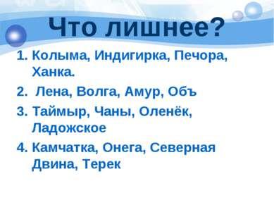 Что лишнее? Колыма, Индигирка, Печора, Ханка. Лена, Волга, Амур, Объ Таймыр, ...