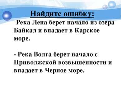 Найдите ошибку: Река Лена берет начало из озера Байкал и впадает в Карское мо...