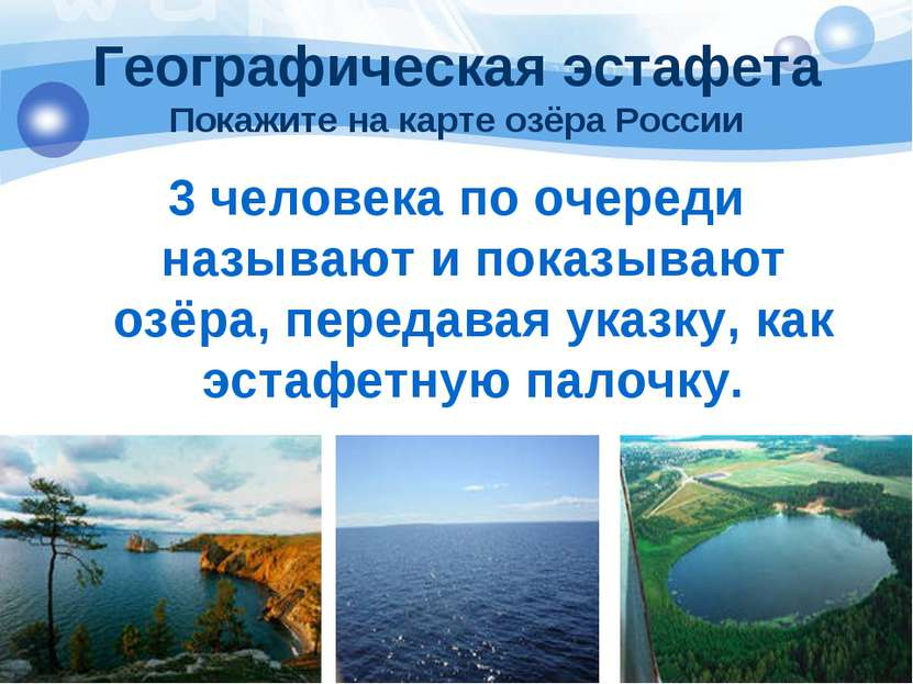 Географическая эстафета Покажите на карте озёра России 3 человека по очереди ...