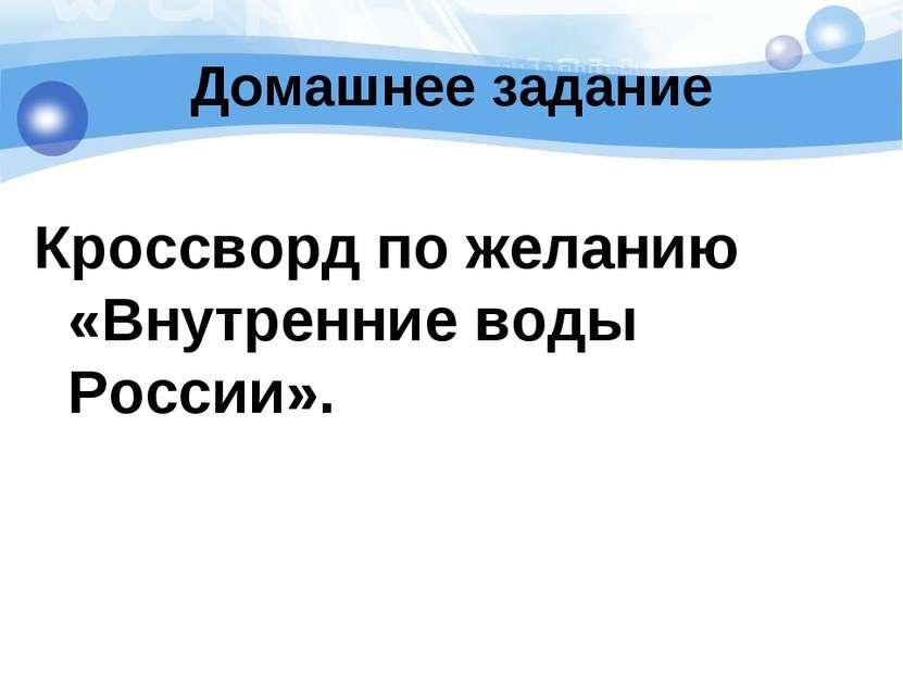 Домашнее задание Кроссворд по желанию «Внутренние воды России».