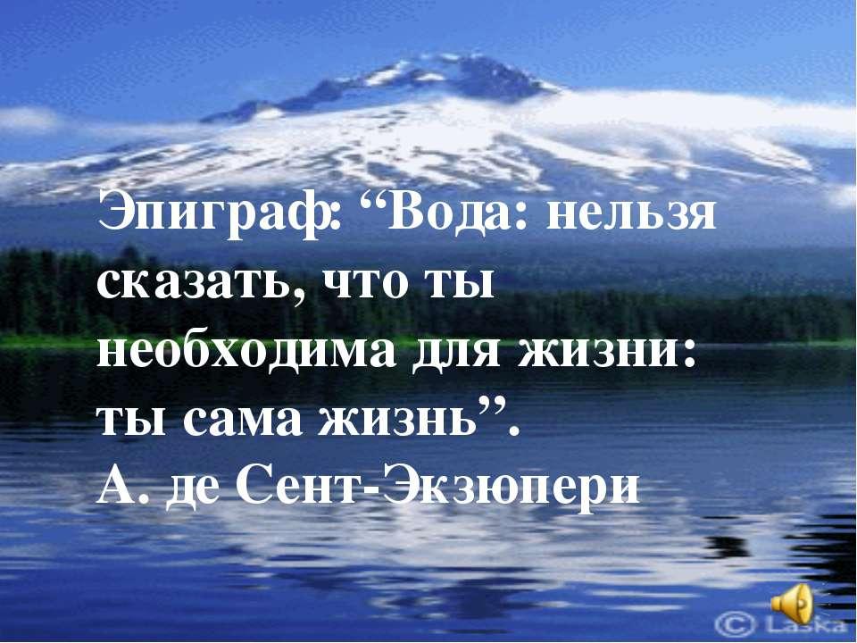 """Эпиграф: """"Вода: нельзя сказать, что ты необходима для жизни: ты сама жизнь"""". ..."""