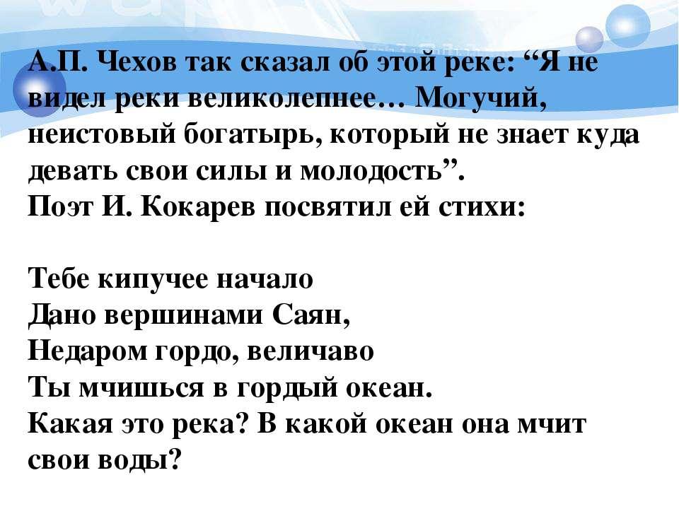"""А.П. Чехов так сказал об этой реке: """"Я не видел реки великолепнее… Могучий, н..."""