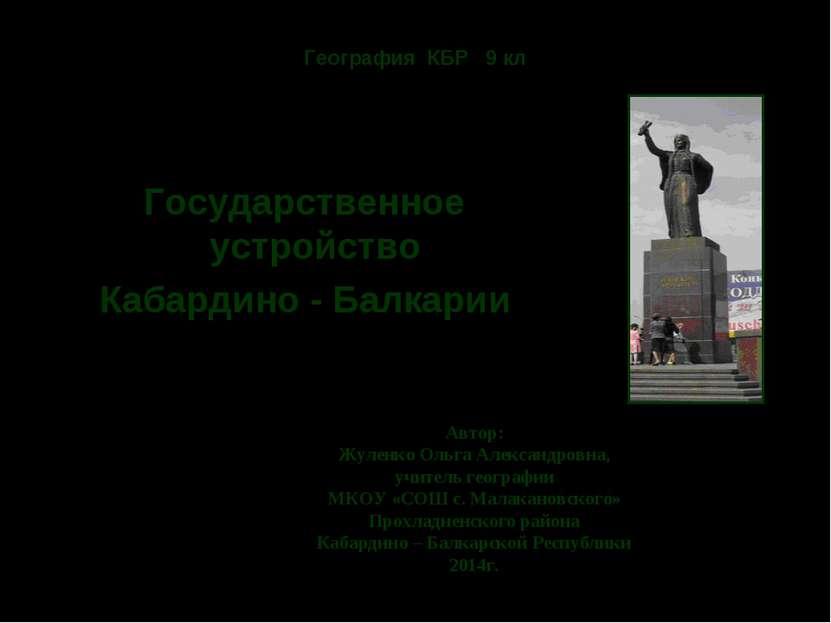 География КБР 9 кл Государственное устройство Кабардино - Балкарии Автор: Жул...