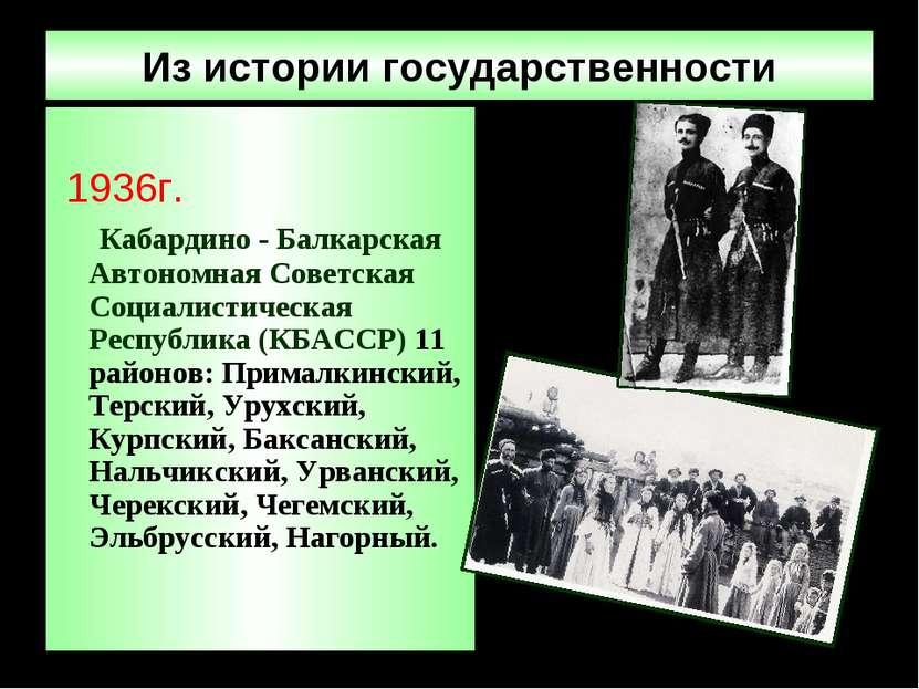 Из истории государственности 1936г. Кабардино - Балкарская Автономная Советск...