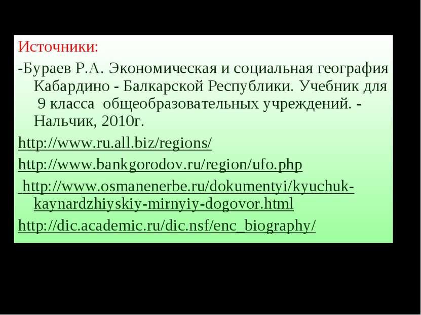 Источники: -Бураев Р.А. Экономическая и социальная география Кабардино - Балк...